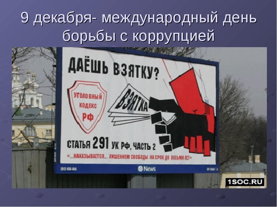 презентация международный день борьбы с коррупцией действия термобелья